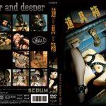 DDSC 7